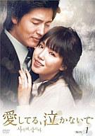 愛してる、泣かないで DVD-BOX 1