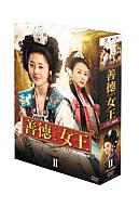 善徳女王 DVD-BOX 2