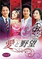 愛と野望 DVD-BOX 7