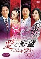 愛と野望 DVD-BOX 8