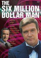 600万ドルの男[サイボーグ危機一髪] DVD-BOX 2