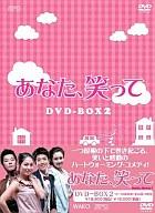 あなた、笑って DVD-BOX 2