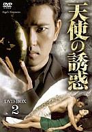 天使の誘惑 DVD-BOX 2