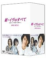 新・イヴのすべて ~愛とキャリアを賭けた女神たち~ DVD-BOX 1