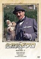 名探偵ポワロ DVD-SET 7