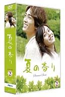 夏の香り DVD-SET 2