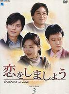 恋をしましょう DVD-BOX 3