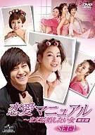 恋愛マニュアル~まだ結婚したい女 完全版 DVD-SET1