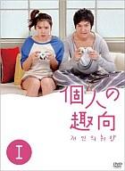 個人の趣向 DVD-BOX 1