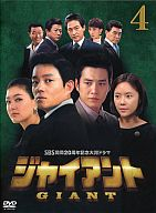 ジャイアント DVD-BOX 4