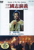 三國志演義 特選篇 4 -夷陵の戦い- [字幕版]