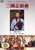三國志演義 特選篇 5 -南征の戦い- [字幕版]