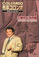 刑事コロンボ DVDコレクション 6 -二枚のドガの絵-