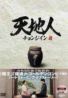 天地人~チョンジイン~ DVD-BOX 1