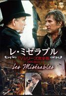 レ・ミゼラブル フランス版TVシリーズ完全版DVD-BOX