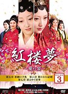 紅楼夢 ~愛の宴~ DVD-BOX 3