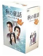 不備有)秋の童話 DVD-BOX<7枚組>(状態:クリアスリーブ欠品、外箱に難有り)