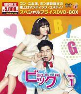 ビッグ~愛は奇跡<ミラクル>~期間限定スペシャルプライスDVD-BOX 1