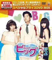 ビッグ~愛は奇跡<ミラクル>~期間限定スペシャルプライスDVD-BOX 2