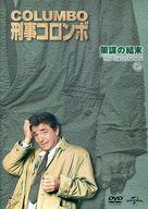刑事コロンボ DVDコレクション 69 改訂版 策謀の結末