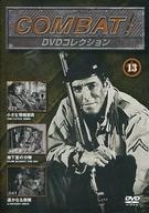 COMBAT! DVDコレクション (13)