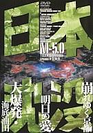 日本沈没 M-5.0 (5)(アミューズソフト)