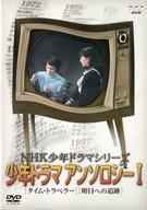 少年ドラマ・アンソロジーI NHK少年ドラマシ (アミューズソフト)