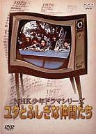 ユタとふしぎな仲間たち NHK少年ドラマシリ (アミューズソフト)