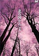 北の国から ((2)(株) ポニーキャニオン)