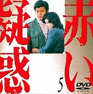 赤い疑惑 ((5)(株) ポニーキャニオン)