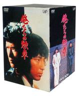 俺たちの勲章 DVD-BOX<8枚組>