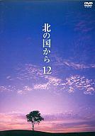 北の国から ((12)(株) ポニーキャニオン)