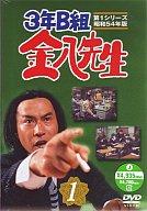 3年B組金八先生 第1シリーズ (1)(ビクターエン)