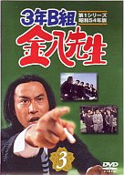 3年B組金八先生 第1シリーズ (3)(ビクターエン)