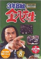 3年B組金八先生 第1シリーズ (8)(ビクターエン)