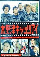 木更津キャッツアイ ((2)(株)メディアフ)
