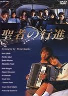 聖者の行進 DVD-BOX<4枚組>