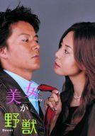 美女か野獣 DVD-BOX [限定版]