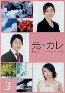 元カレ (3)