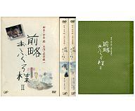 限定 前略おふくろ様 DVD-BOX<7枚 (2)