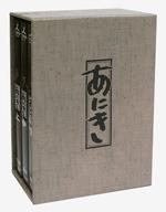 あにき DVD-BOX
