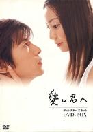愛し君へ ディレクターズカット DVD-BOX