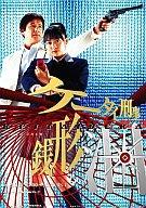 ケータイ刑事 銭形泪 DVDBOX 2