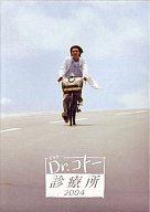 Dr.コトー診療所2004 前編・後編