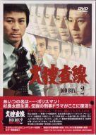 大捜査線 DVDBOX 2