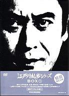 江戸川乱歩シリーズ DVD-BOX(1)