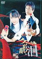 ケータイ刑事 銭形泪  3 DVD