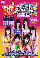 株式会社アイドル芸能社THE DVD(1)