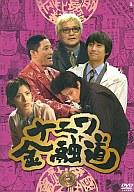 ナニワ金融道(5)