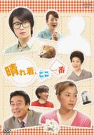 晴れ着、ここ一番 DVD-BOX(3枚組)